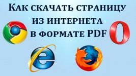 Как скачать сайт как PDF.jpg