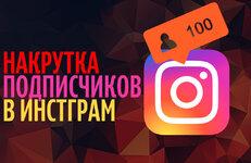 podpischiki-instagram.jpg