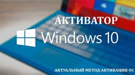 Активация Windows 10.jpg
