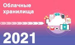 oblachnye-hranilishha-2021-rejting.jpg