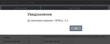 EMAIL_SOFTWAR.jpg